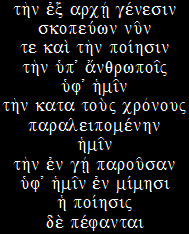 [transliteration given below]